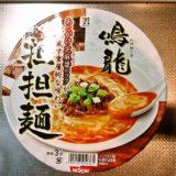 セブンイレブン『鳴龍 担々麺』的カップ麺実食レビュー的な何か