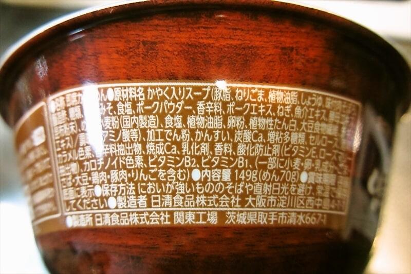 日清『鳴龍 担々麺』カップラーメン2