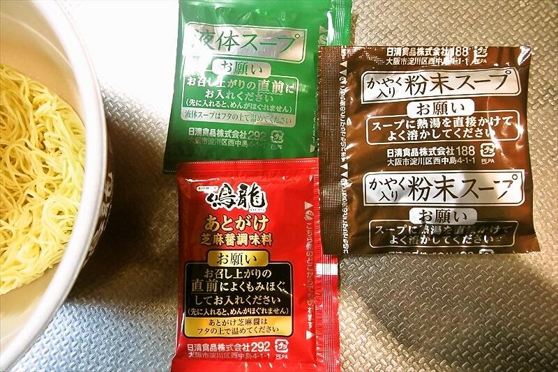 日清『鳴龍 担々麺』カップラーメン4