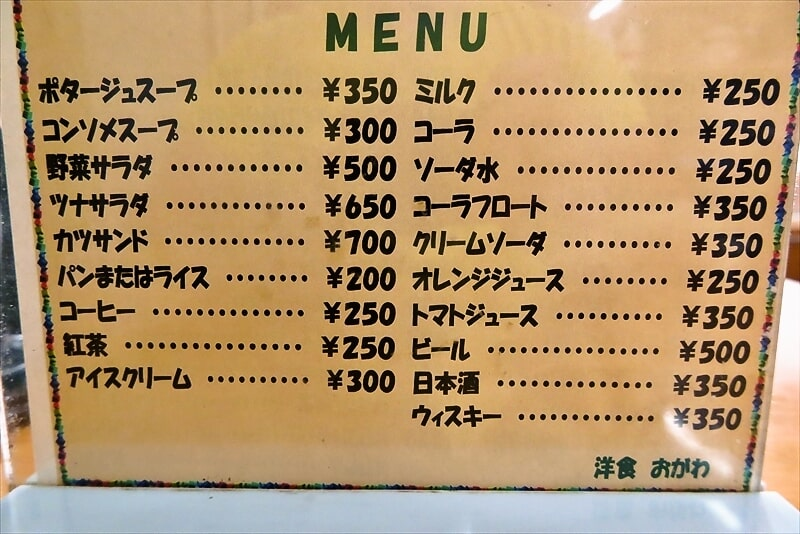 『洋食おがわ』メニュー6