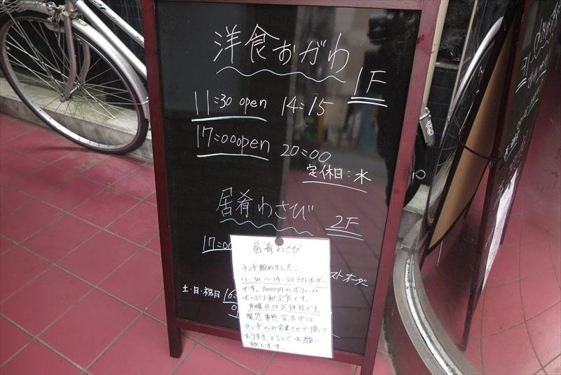 『洋食おがわ』営業時間