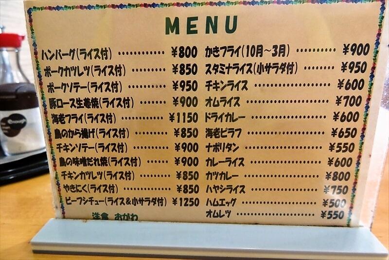 『洋食おがわ』メニュー1