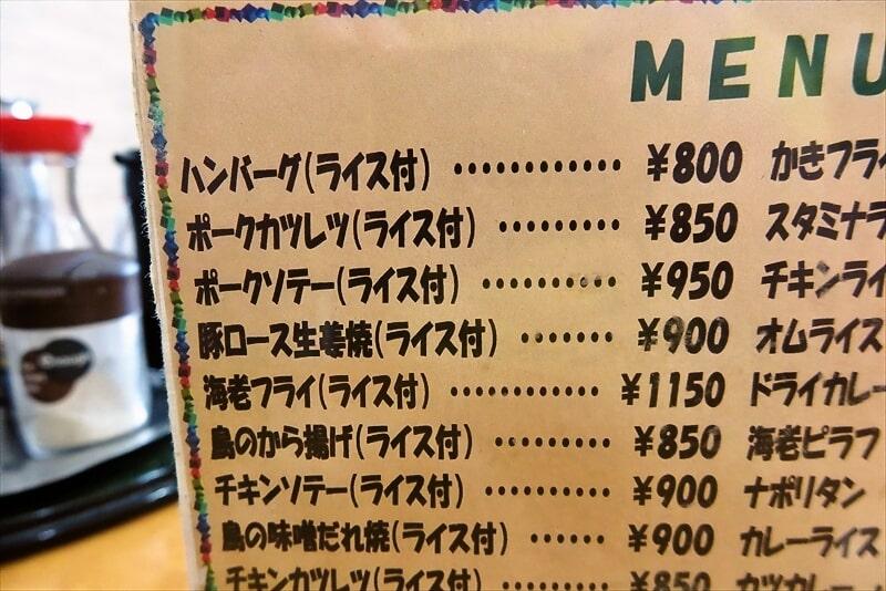 『洋食おがわ』メニュー2