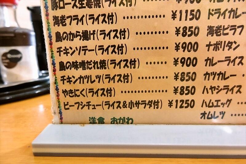 『洋食おがわ』メニュー3