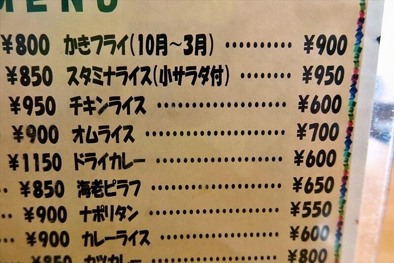 『洋食おがわ』メニュー4