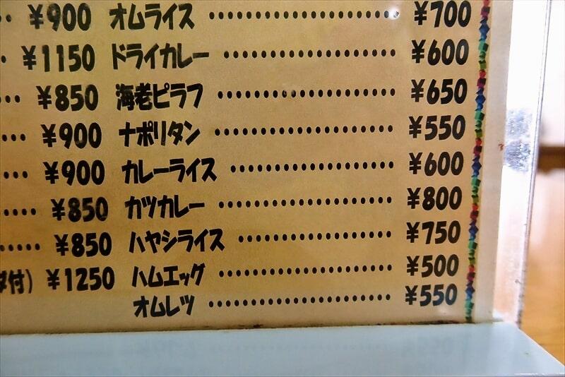 『洋食おがわ』メニュー5