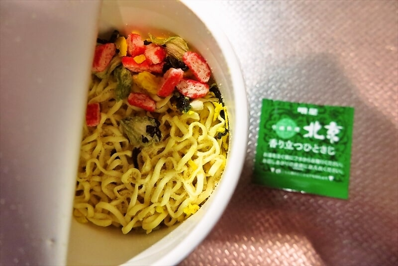 『中華三昧』北京風香塩6