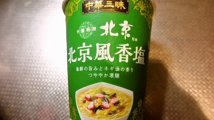 『中華三昧』北京風香塩的カップラーメンを雑にレビュー!