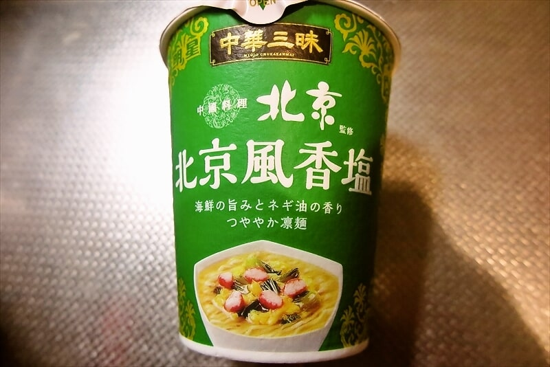 『中華三昧』北京風香塩1