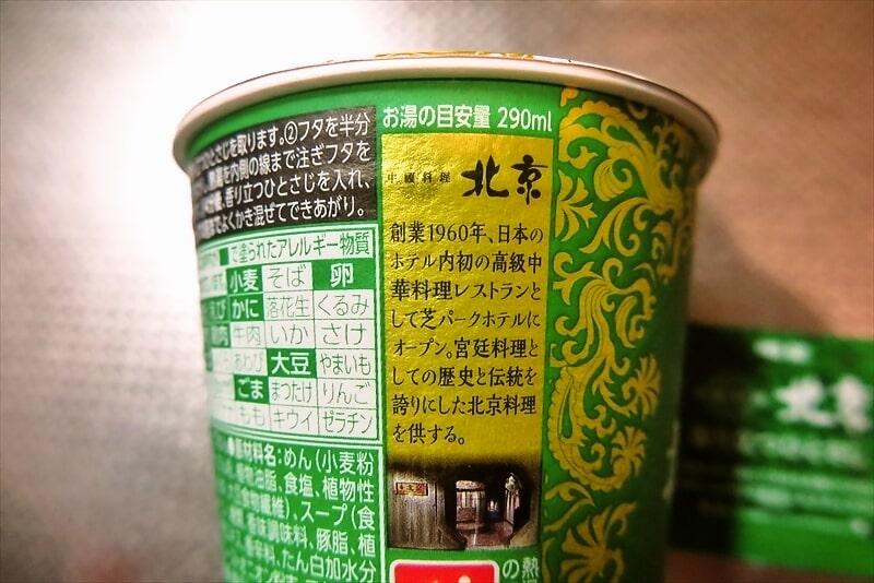 『中華三昧』北京風香塩3