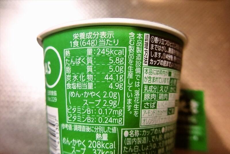 『中華三昧』北京風香塩4