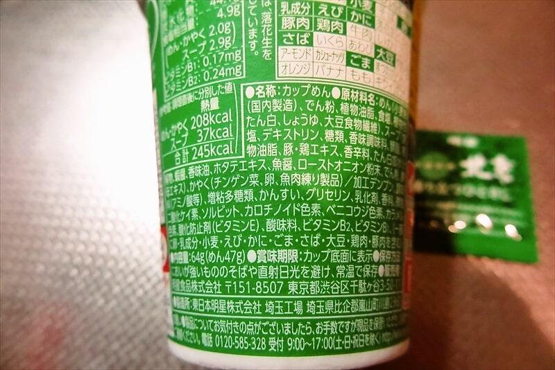 『中華三昧』北京風香塩5