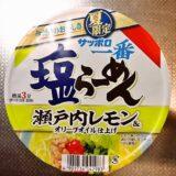 サッポロ一番 塩らーめんどんぶり 瀬戸内レモン&オリーブオイル仕上げ