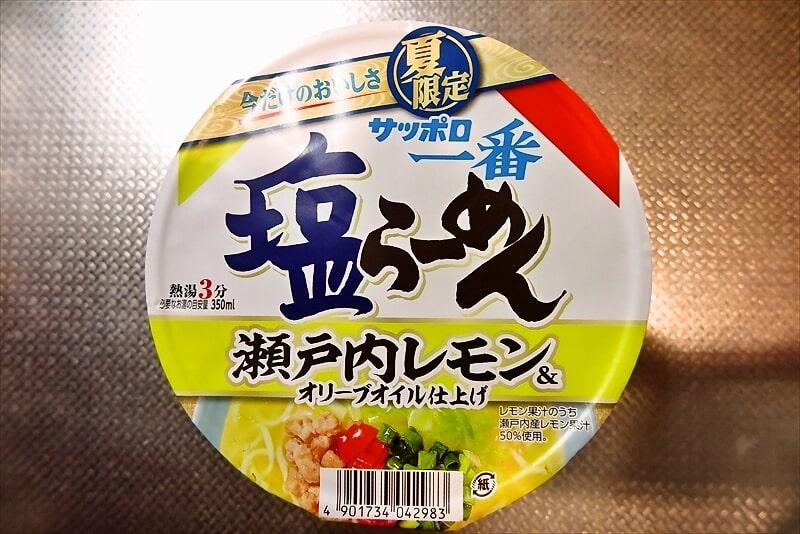 『サッポロ一番塩らーめん瀬戸内レモン』1