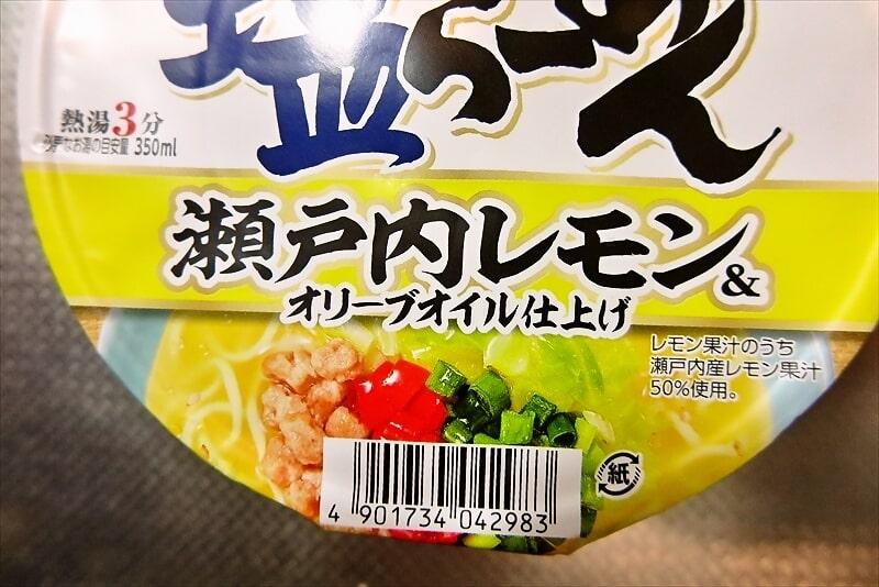 『サッポロ一番塩らーめん瀬戸内レモン』3