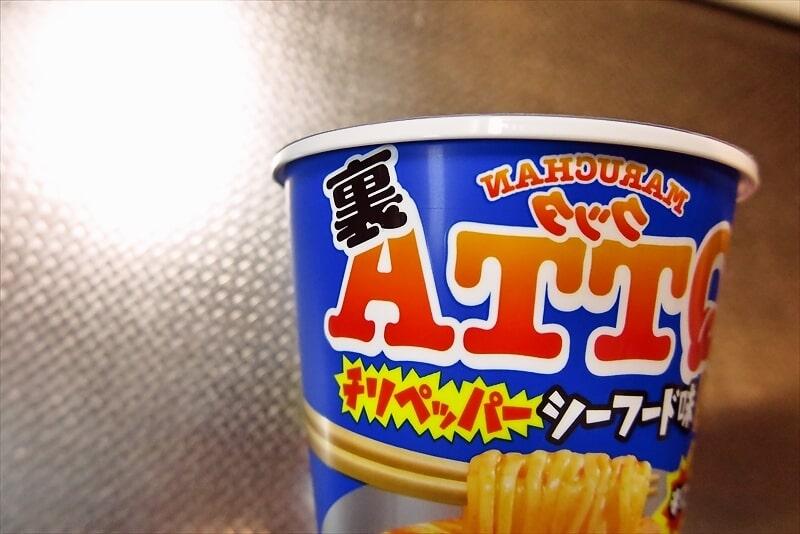 『裏QTTA チリペッパーシーフード味』2