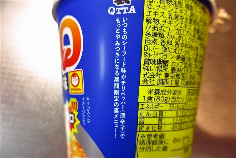 『裏QTTA チリペッパーシーフード味』6