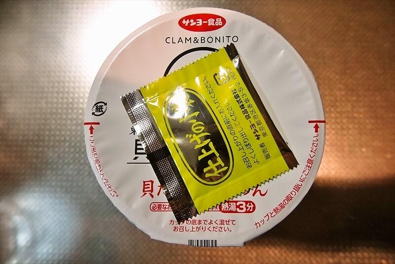 『貝節麺ライク 貝だし塩らーめん』9