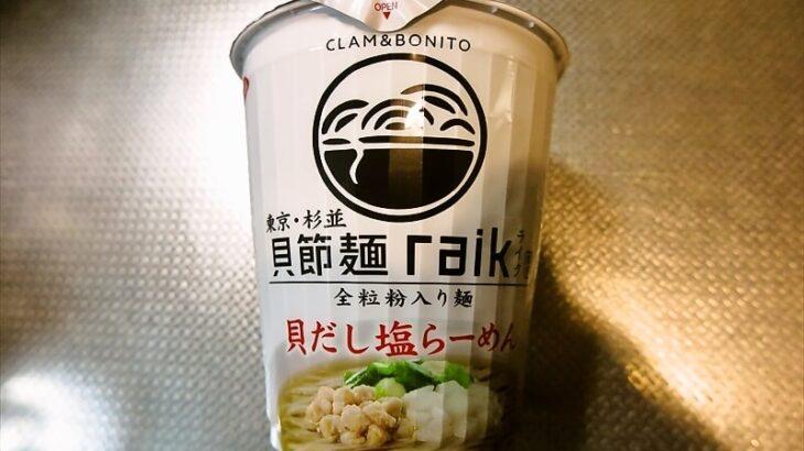 『サンヨー食品 貝節麺ライク 貝だし塩らーめん』実食レビュー