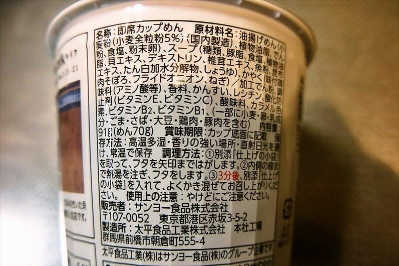 『貝節麺ライク 貝だし塩らーめん』2