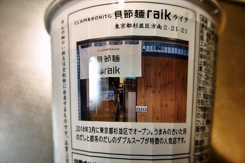 『貝節麺ライク 貝だし塩らーめん』3