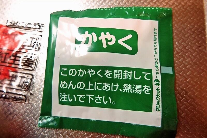 『凄麺 冷し中華 海藻サラダ風』7