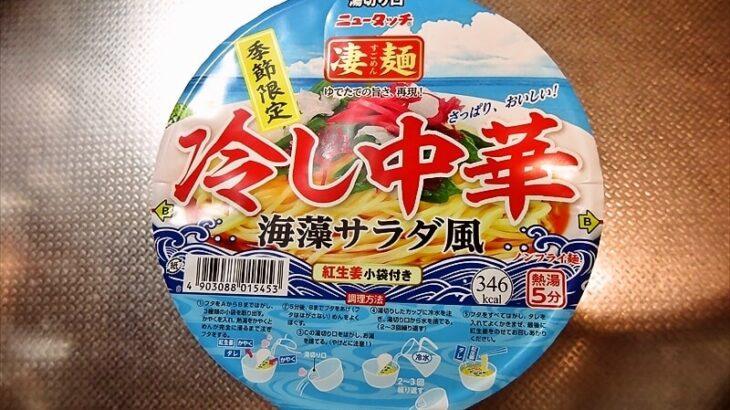 ニュータッチ『凄麺 冷し中華海藻サラダ風』実食レビュー的な!