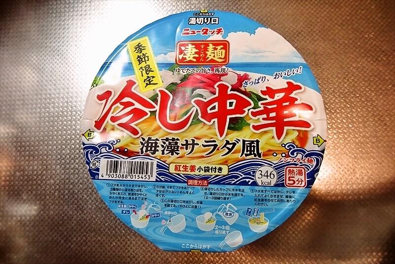 『凄麺 冷し中華 海藻サラダ風』1