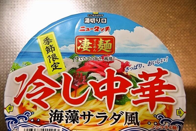 『凄麺 冷し中華 海藻サラダ風』2