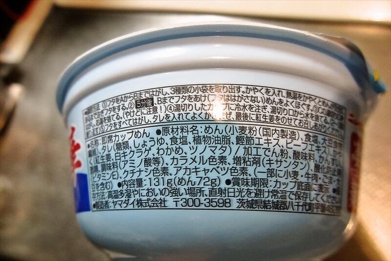 『凄麺 冷し中華 海藻サラダ風』4