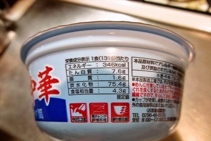 『凄麺 冷し中華 海藻サラダ風』5