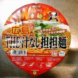 『ニュータッチ凄麺 広島THE・汁なし担担麺』的カップ麺レビュー