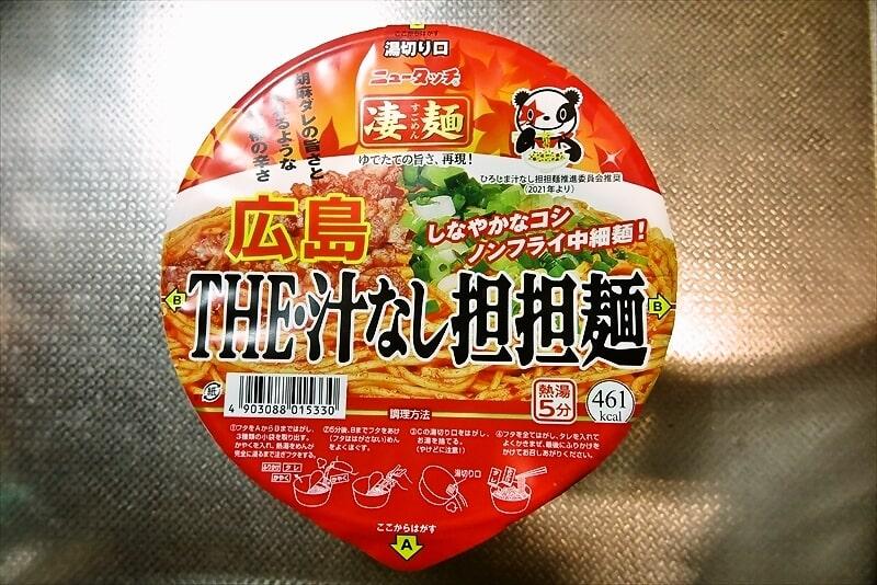 『凄麺 広島THE・汁なし担担麺』1