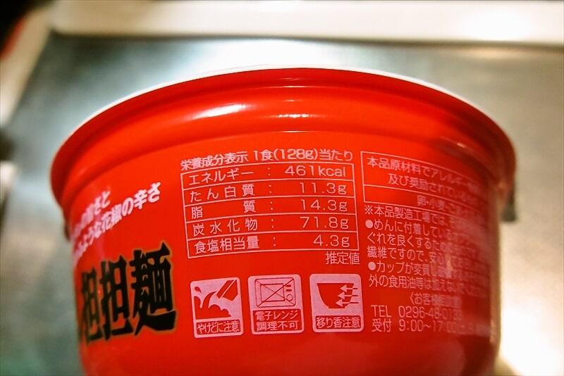 『凄麺 広島THE・汁なし担担麺』2
