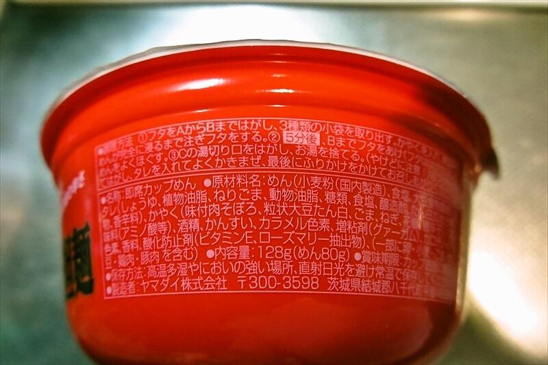 『凄麺 広島THE・汁なし担担麺』3