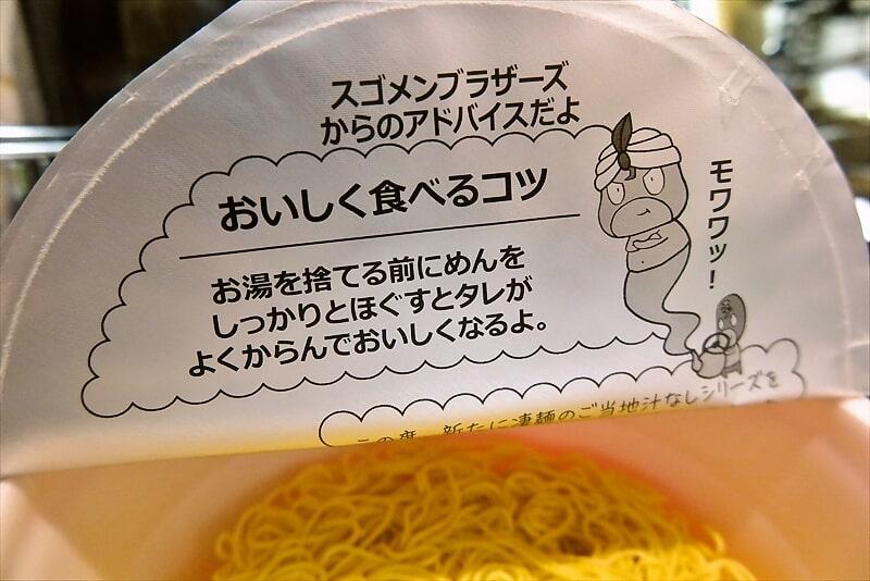 『凄麺 広島THE・汁なし担担麺』5