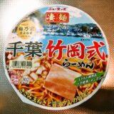『ニュータッチ 凄麺 千葉竹岡式らーめん』的カップラーメンを食す!