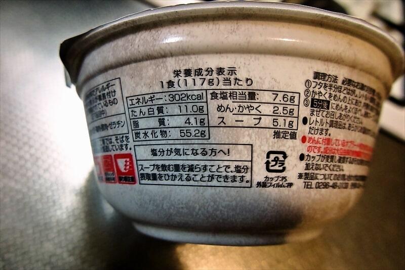 『ニュータッチ 凄麺 千葉竹岡式らーめん』2
