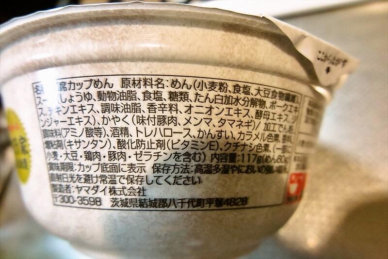 『ニュータッチ 凄麺 千葉竹岡式らーめん』3