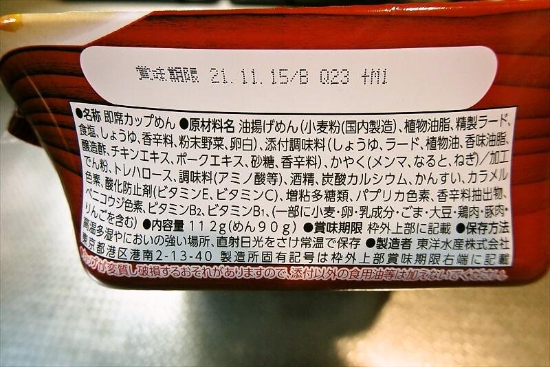 『やみつき旨辛 辛赤 東京系油そば旨辛MIX』3