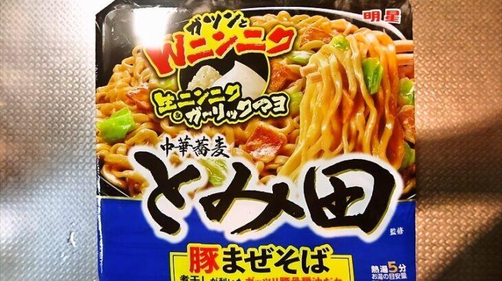 セブンイレブン『中華蕎麦 とみ田 豚まぜそば』カップ麺レビュー