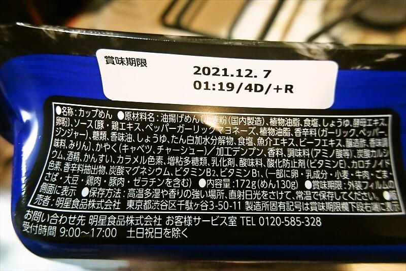 『中華蕎麦 とみ田 豚まぜそば』カップ麺2