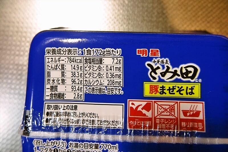 『中華蕎麦 とみ田 豚まぜそば』カップ麺3