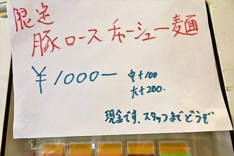 『とらきち家』限定豚ロースチャーシュー麺