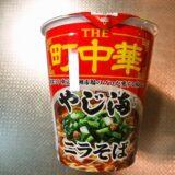 『THE町中華 やじ満監修 ニラそば』的カップ麺を実食レビュー