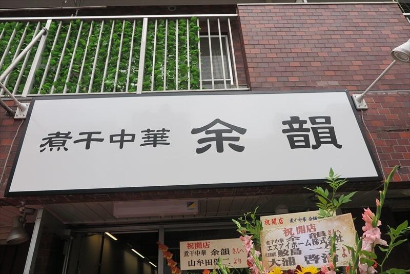 『煮干中華 余韻』外観2