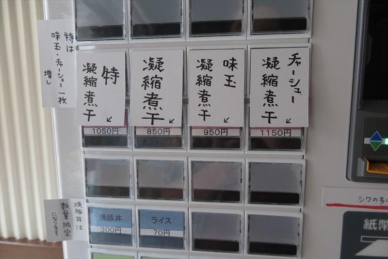 『煮干中華 余韻』券売機1