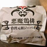『YOSHI CHA(ヨシチャ)』淵野辺のタピオカ屋でハンバーガーなど