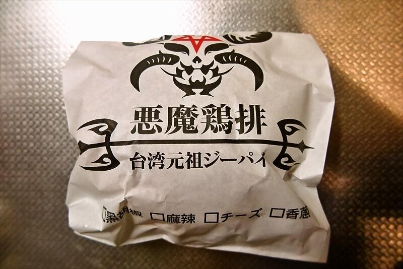 『ヨシチャ』悪魔鶏排1