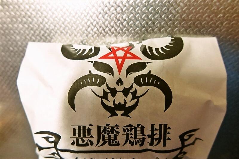 『ヨシチャ』悪魔鶏排2